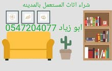 ابو راكان لشراء الأثاث بالمدينة