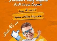 حملة انترنت+ هاتف بسعر45شيكل