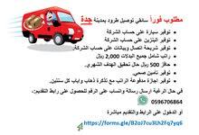 مطلوب فوراً سائقي توصيل طرود بمدينة جدة
