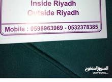 توصيل داخل الرياض