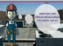ابو امل للتكيف المركزي صيانة عام لليجمع المكيف المركزيه