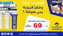 صيانة فلاتر المياه المنزلية في الرياض