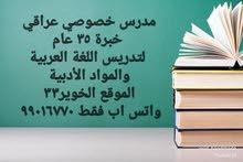 مدرس عربي خبرة كبيرة