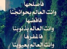 بحاجه الي عمل ضروري جدا وبالله المستعان