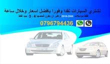بنشتري السيارات موديل 2000-2018 فورا ونقدا