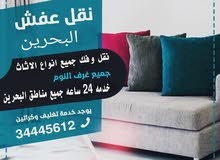 Available for sale in Muharraq - Used Bedrooms - Beds