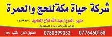 شركة حياة مكة للحج والعمره / البيادر