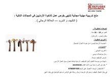 منح تدريبية مهنية مجانية تنتهي بفرص عمل للاخوة الأردنيين