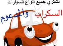 نشتري جميع انواع السيارات المعطله والمستعمله سكراب وتس اب 0558160063