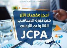 اشترك معنا بدورة JCPA