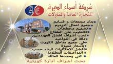 شركة أسماء الديرة للتجارة العامة و المقاولات