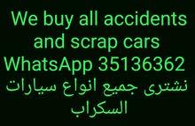 we buy all accidents and scrap cars نشترى جميع انواع سيارات السکراب