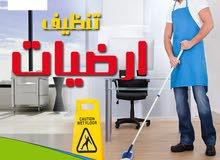تنظيف الفلل والقصور والشقق وغسيل السجاد والكنب