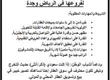 مطلوب مندوبين مبيعات الافضلية للسعوديين