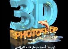 كتب للتصميم والتصوير ومعالجة الصور والخدع التصميمية والتصويرية بصيغة PDF