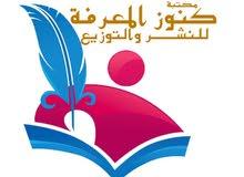 متخصصون في نشر وتوزيع الكتاب القانوني والجامعي