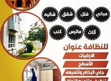 شركه تنظيف منازل الغزال لخدمات التنظيف ومكافحه الحشرات