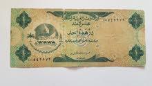 عملة اماراتيه قديمه درهم ورق للتواصل اتصل على 0508518631