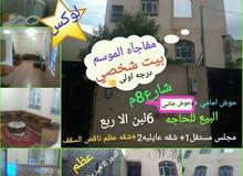 للبيع بيت حلو بحي حده وبسعر مغري يابلاش الوكيل ابوجمال