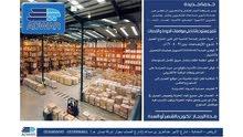 » مساحة تخزين للإيجار _ السلي