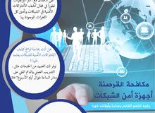 مكافحة القرصنة اجهزة أمن الشبكات