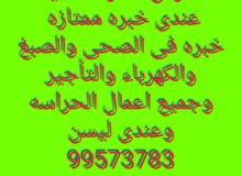 حارس عماره سكنيه عندى خبره ممتازه / 99573783