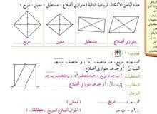 مدرس رياضيات فلسطيني خبرة في التدريس
