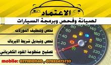 ورشة الاعتماد لفحص وصيانة السيارات