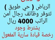 حراسات امنية لسعوديين الرياض ( حي طويق ) يشترط وجود رخصة