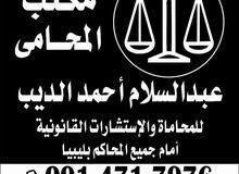 مكتب للمحاماة والاستشارات القانونية