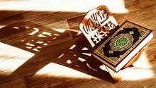 معلم  تحفيظ القرآن الكريم خصوصي