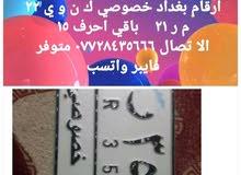 مطلوب رقم بغداد خصوصي ك ن و ي 22 م ر 21 باقي احرف 17