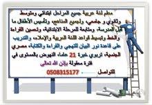 معلم لغة عربية جميع المراحل ومتابعة للمرحلة الابتدائية