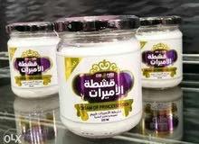 قشطه الاميرات الاصليه السودانيه والمصريه