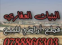 اقسساط - شقه للبيع في البنيات - المساحه 115م - ط أرضي - قرب مدارس الحصاد