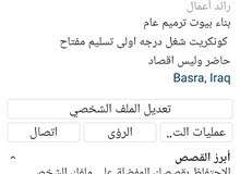 مقاولات ابو عباس بناء بيوت سعر ترميم عام