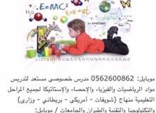 مدرس رياضيات بدبي والشارقه وعجمان