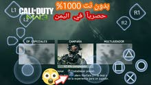 Call MW3 PS3 VERIZON for Android with netout real Wow