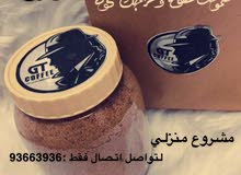 قهوه سعوديه الشقرا ممتازه جداً