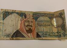 عملة ورقية فئة 20 ريال تعود لعهد الملك فهد