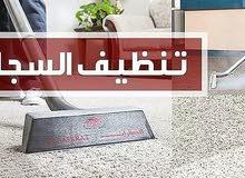 شركة تنظيف بالرياض 0556535834 للنظافة