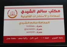 مكتب المحامي المتميز في كل القضاياء المحامي سالم الشيدي بو عزان