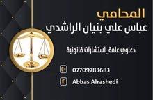 المحامي:عباس علي بنيان