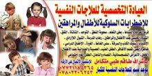 العياده التخصيصيه للعلاجات النفسيه
