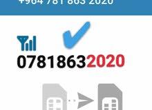 رقم هاتف مميز - بغداد