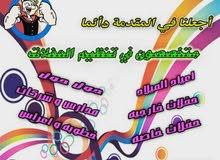 تنظيم حفلات و مناسبات وأستقبال العام الدراسي الجديد