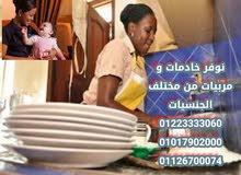 لدينا شغالات ومربيات مصريات وافريقيات وجليسات مسنين لجميع المحافظات01017902000