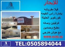ايه كابيتال لأدارة العقارات في بإمارة راس الخيمه