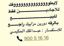 Riqqa neighborhood Al Ahmadi city - 0 sqm house for sale