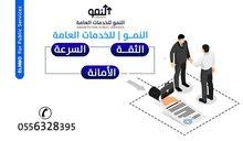 موارد بشرية وخدمات المواقع الحكومية